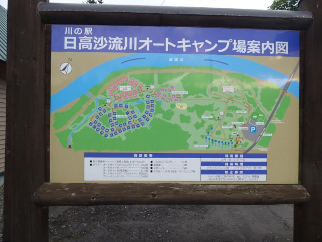 北海道ソロキャンプの旅その6 はじめのキャンプ場へ