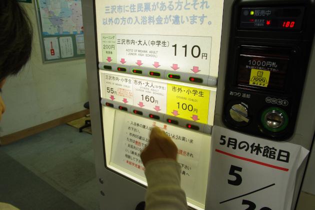 市民の森温泉の入場券販売機 大人160円(市外)これは安い!