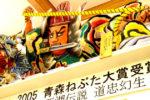 平成と令和をつなぐファミリーキャンプ旅 一晩で岐阜から青森へ