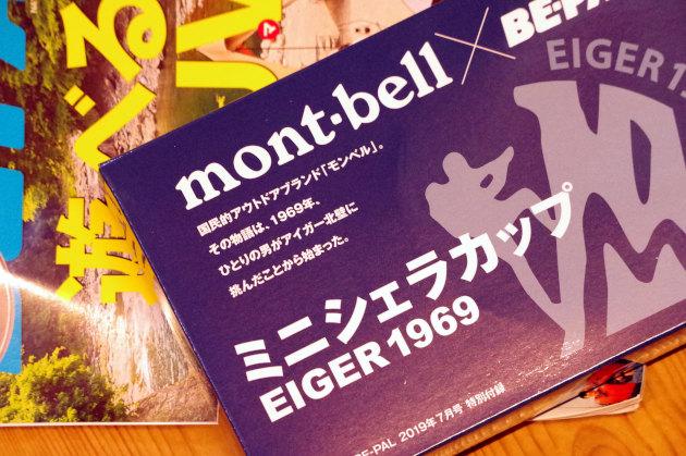モンベルのミニシェラカップ02