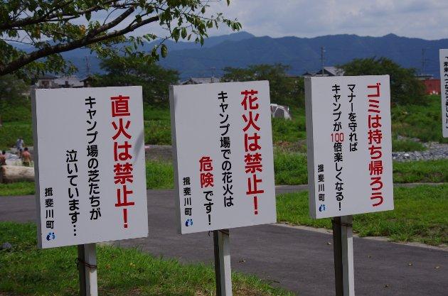 キャンプ場のルール看板