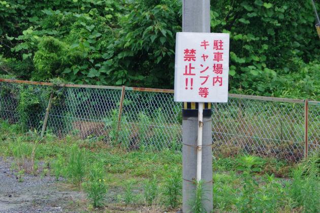 粕川オートキャンプ場新ルール