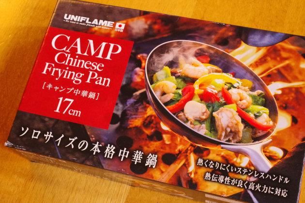キャンプ中華鍋買った