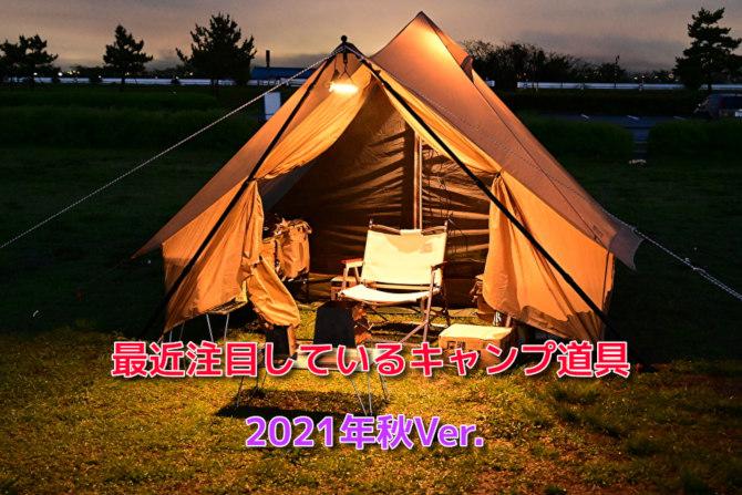 最近注目しているキャンプ道具をご紹介 (2021年秋バージョン)